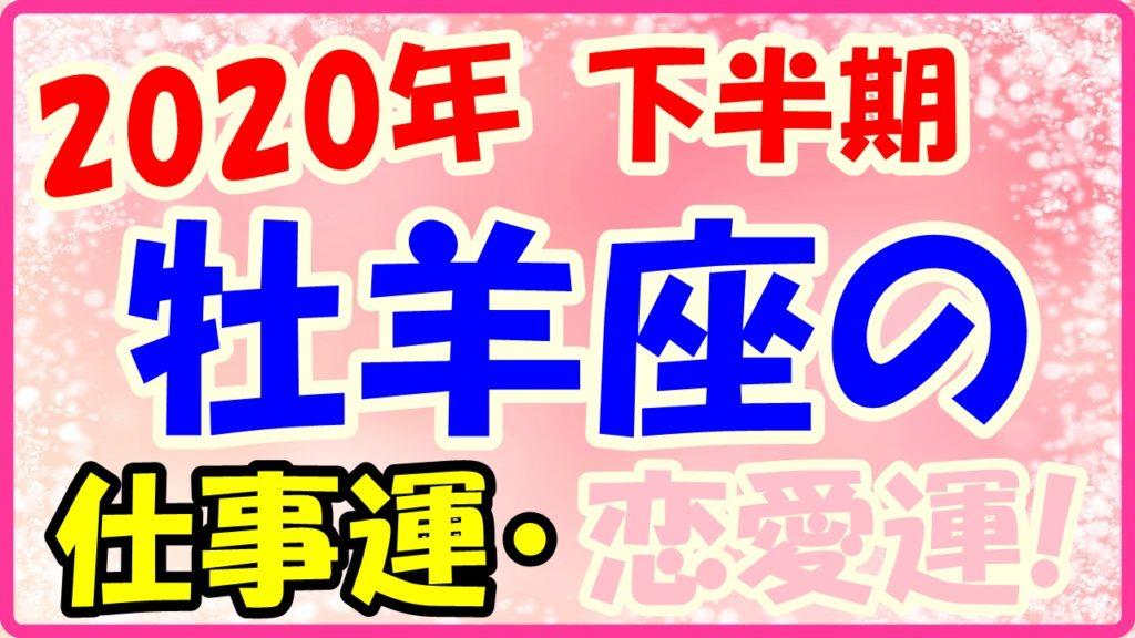 2020年下半期牡羊座の仕事運・恋愛運!のサムネイル画像