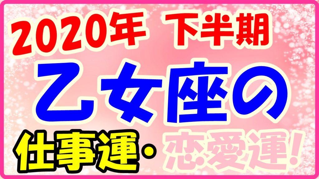 2020年下半期乙女座の仕事運・恋愛運!のサムネイル画像