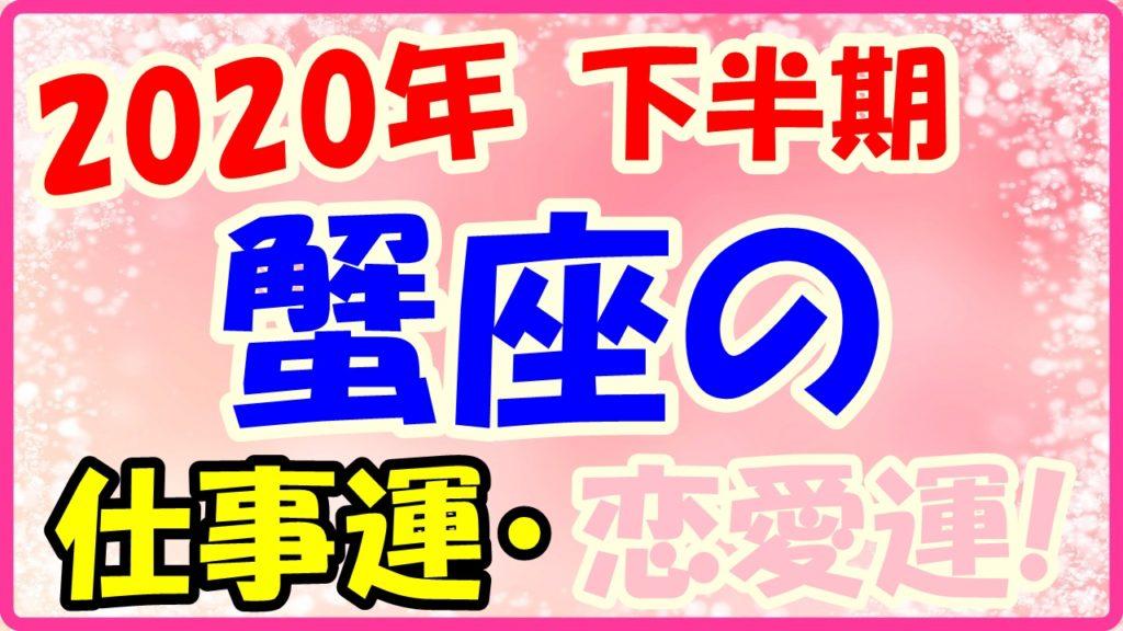 2020年下半期蟹座の仕事運・恋愛運!のサムネイル画像