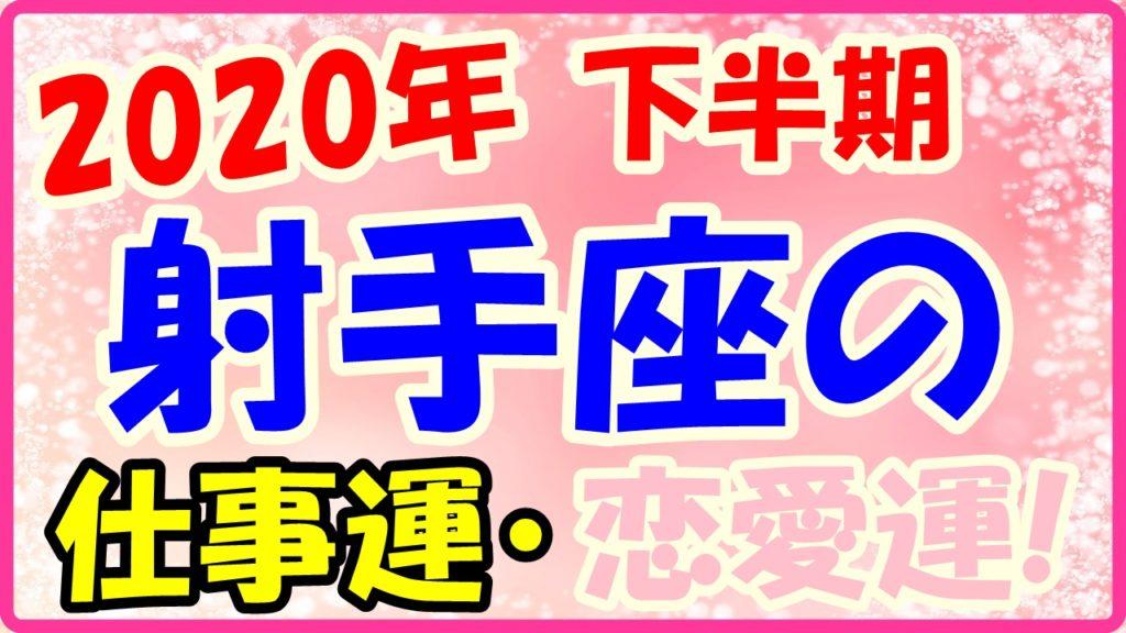 2020年下半期射手座の仕事運・恋愛運!のサムネイル画像