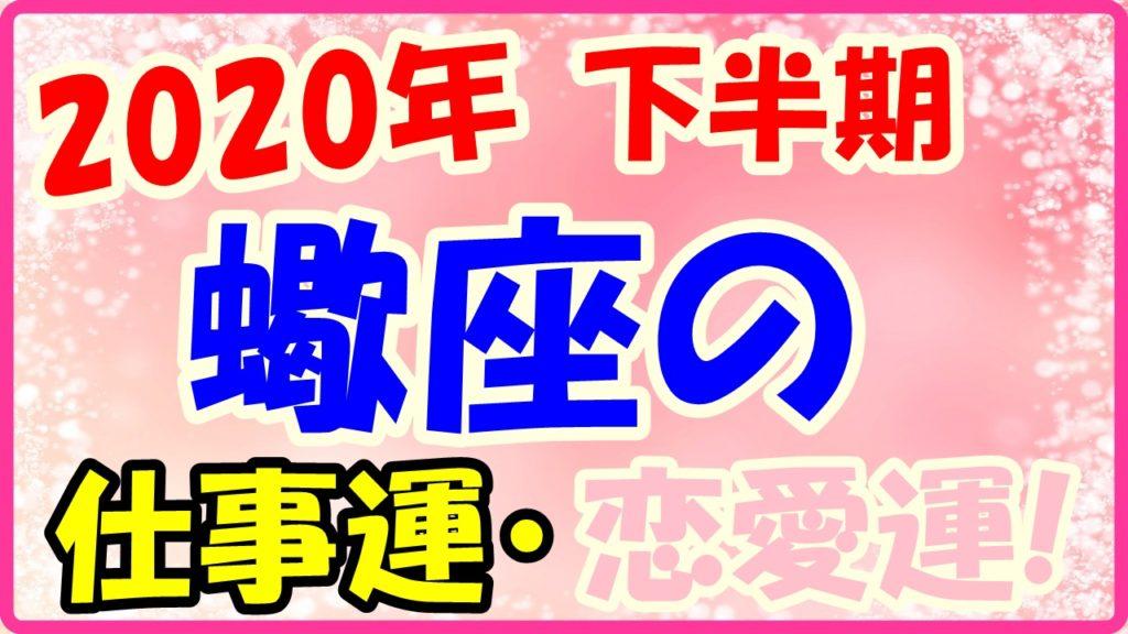 2020年下半期蠍座の仕事運・恋愛運!のサムネイル画像