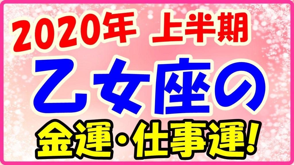 2020年上半期乙女座の金運、仕事運!のサムネイル画像