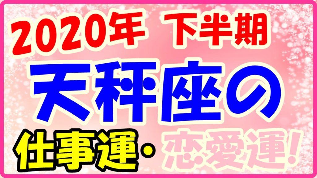 2020年下半期天秤座の仕事運・恋愛運!のサムネイル画像
