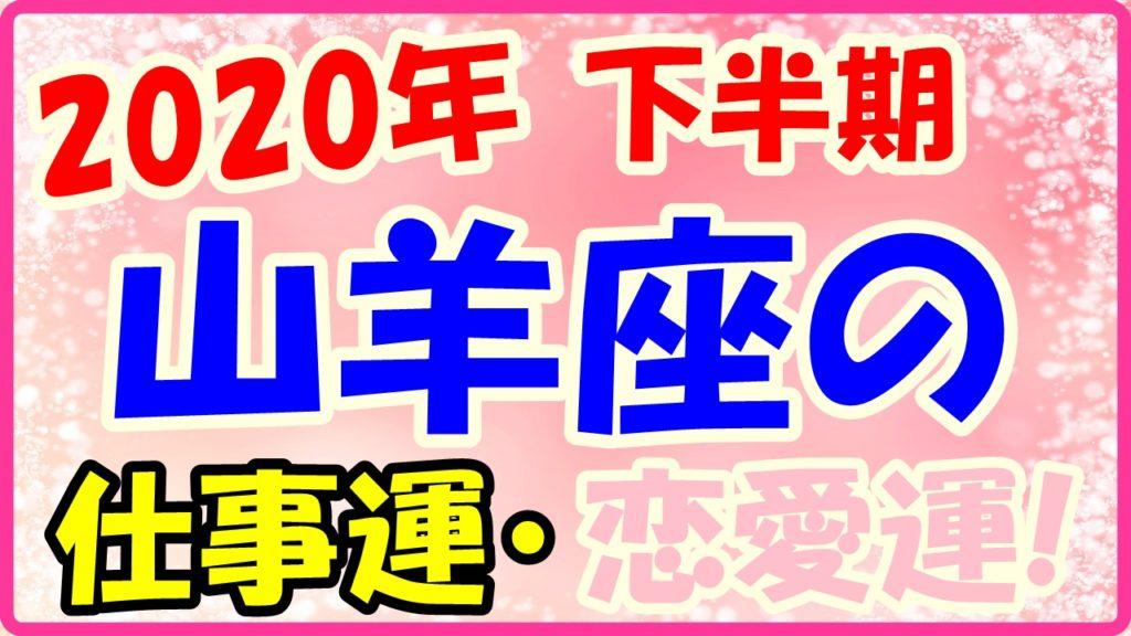 2020年下半期山羊座の仕事運・恋愛運!のサムネイル画像