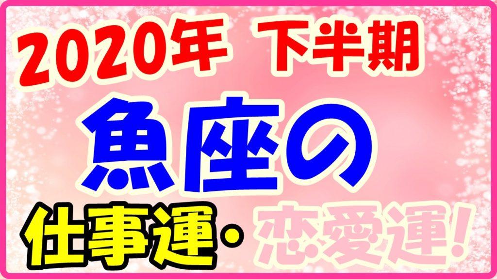 2020年下半期魚座の仕事運・恋愛運!のサムネイル画像