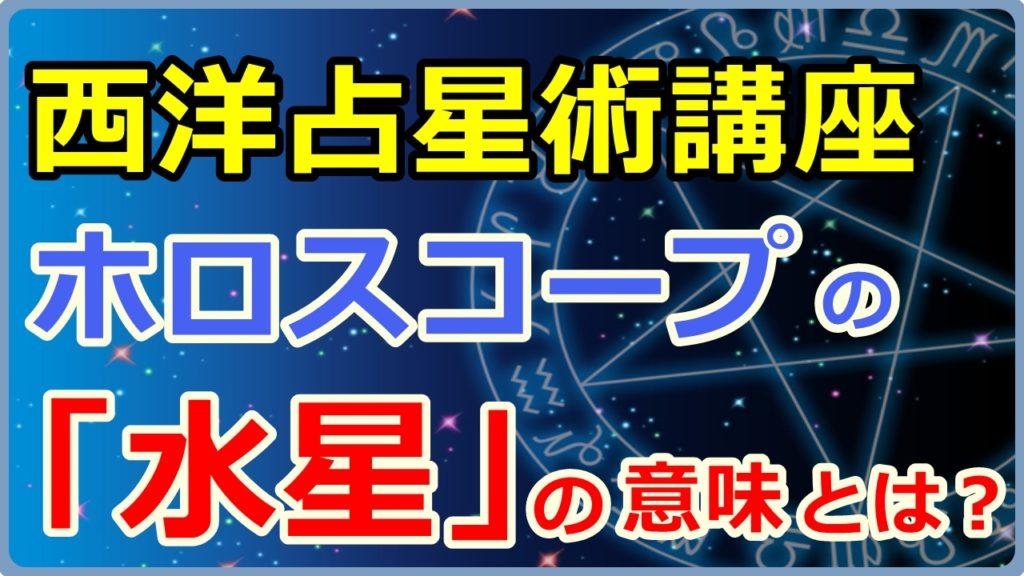 ホロスコープにおける「水星」の意味とは【西洋占星術講座】