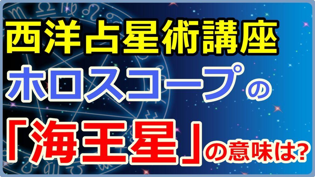 ホロスコープにおける「海王星」の意味とは【西洋占星術講座】
