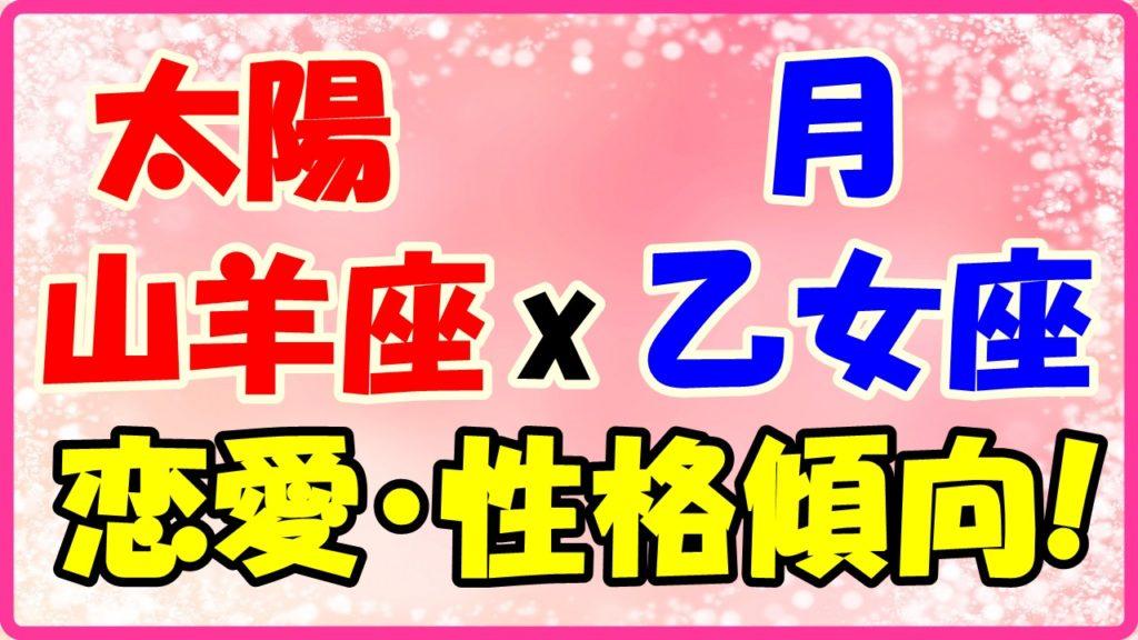太陽星座山羊座x月星座乙女座の性格・恋愛傾向のサムネイル画像