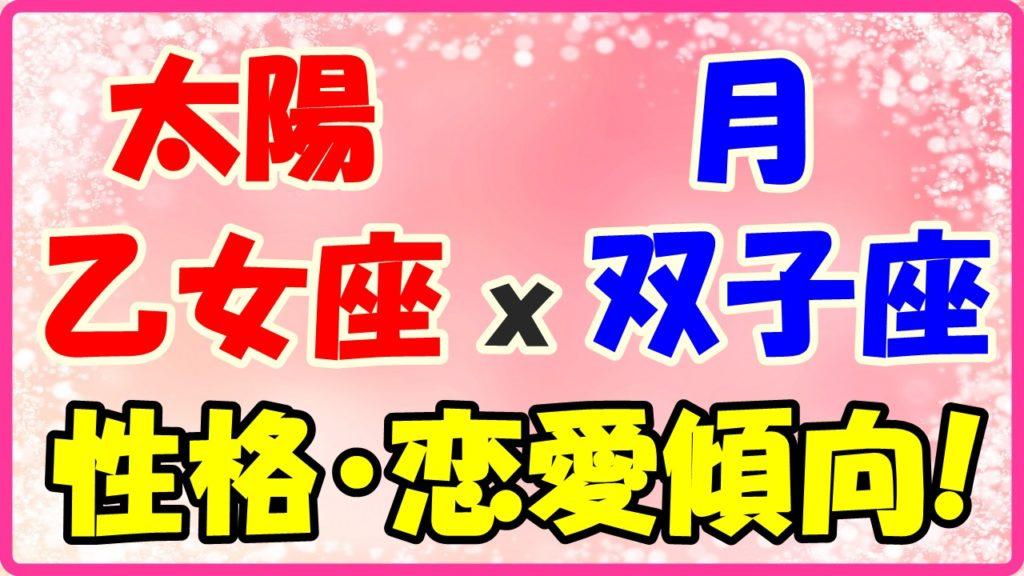 太陽星座乙女座x月星座双子座の性格・恋愛傾向のサムネイル画像