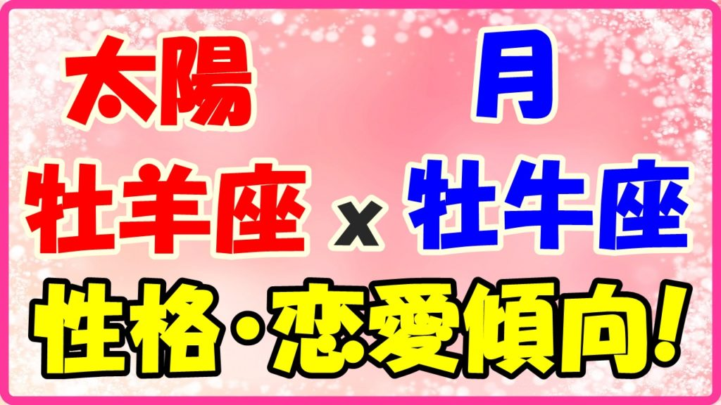 太陽星座牡羊座x月星座牡羊座の性格・恋愛傾向のサムネイル画像1 (2)