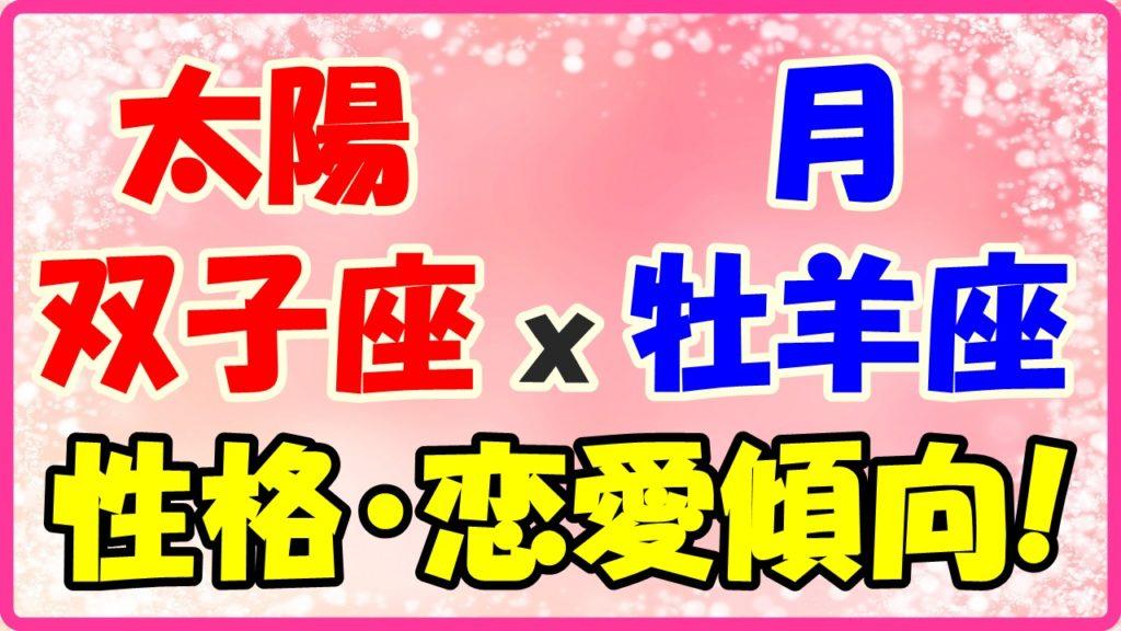 太陽星座牡羊座x月星座牡羊座の性格・恋愛傾向のサムネイル画像1 (25)