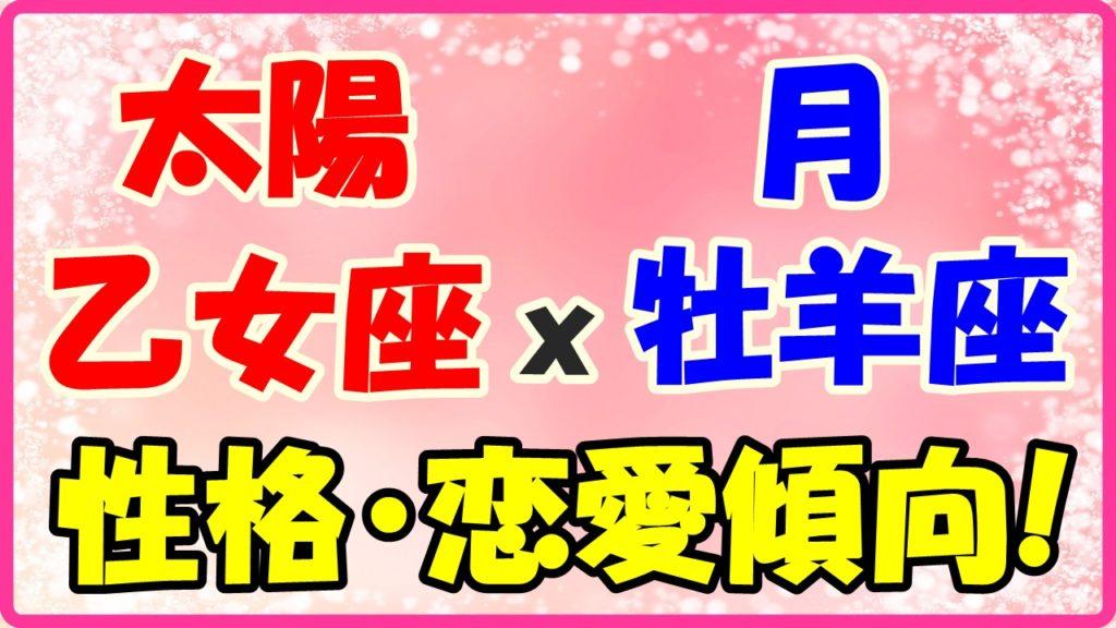太陽星座乙女座x月星座牡羊座の性格・恋愛傾向のサムネイル画像