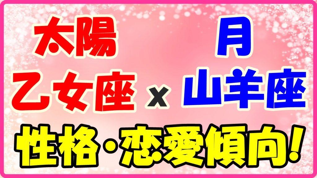 太陽星座乙女座x月星座山羊座の性格・恋愛傾向のサムネイル画像