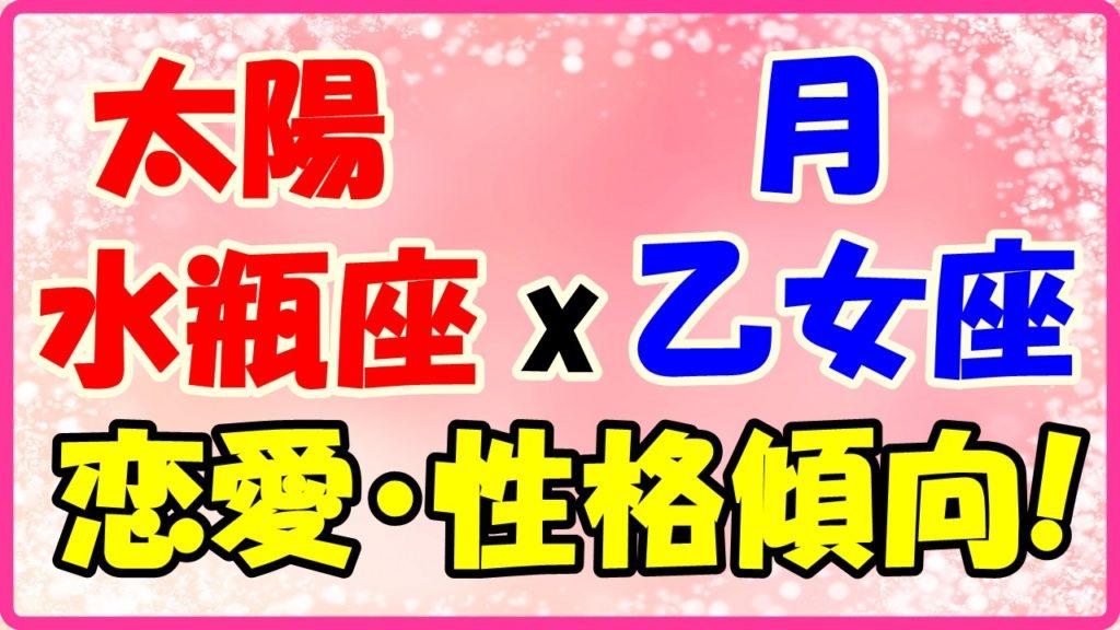 太陽星座水瓶座x月星座乙女座の性格・恋愛傾向のサムネイル画像