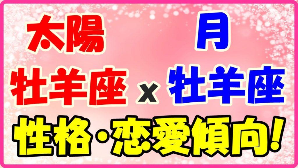 太陽星座牡羊座x月星座牡羊座の性格・恋愛傾向のサムネイル画像1 (1)