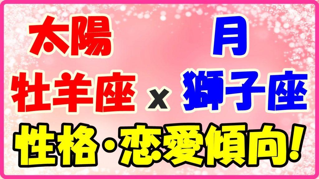 太陽星座牡羊座x月星座牡羊座の性格・恋愛傾向のサムネイル画像1 (5)