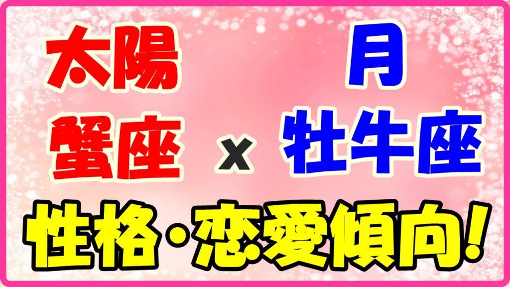 太陽星座蟹座x月星座牡牛座の性格・恋愛傾向のサムネイル画像