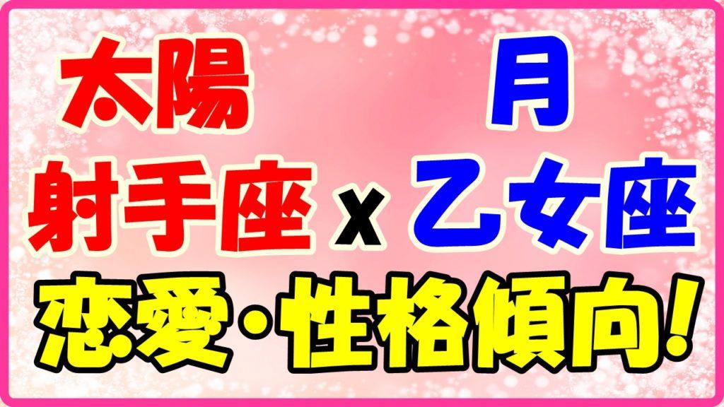 太陽星座射手座x月星座乙女座の性格・恋愛傾向のサムネイル画像