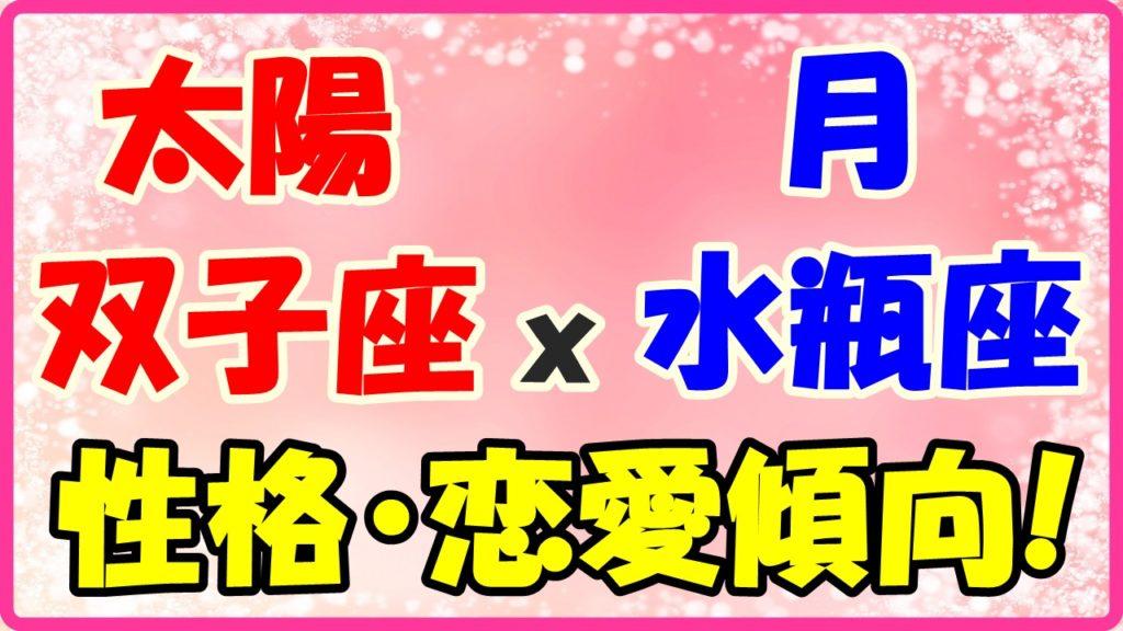 太陽星座双子座x月星座水瓶座の性格・恋愛傾向のサムネイル画像