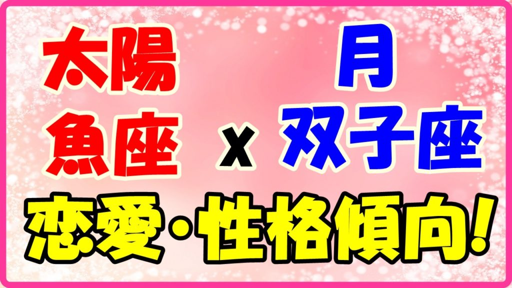 太陽星座魚座x月星座双子座の性格・恋愛傾向のサムネイル画像