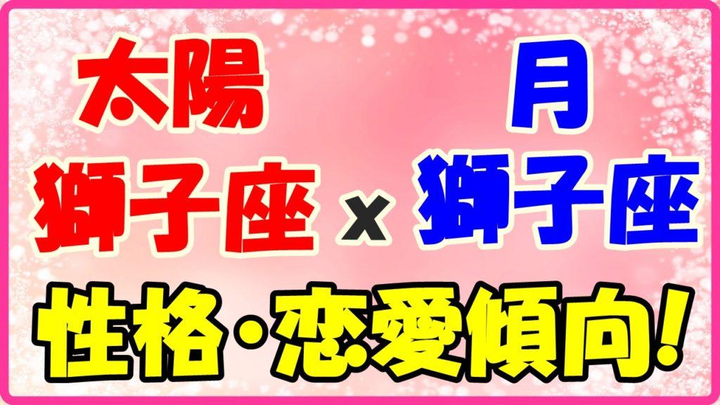 太陽星座獅子座x月星座獅子座の性格・恋愛傾向のサムネイル画像1 (53)