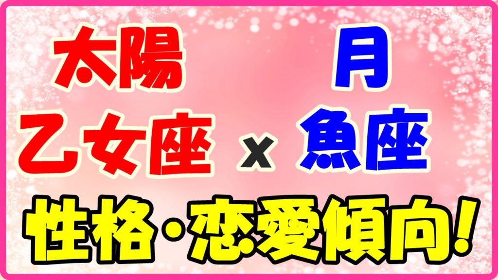 太陽星座乙女座x月星座魚座の性格・恋愛傾向のサムネイル画像