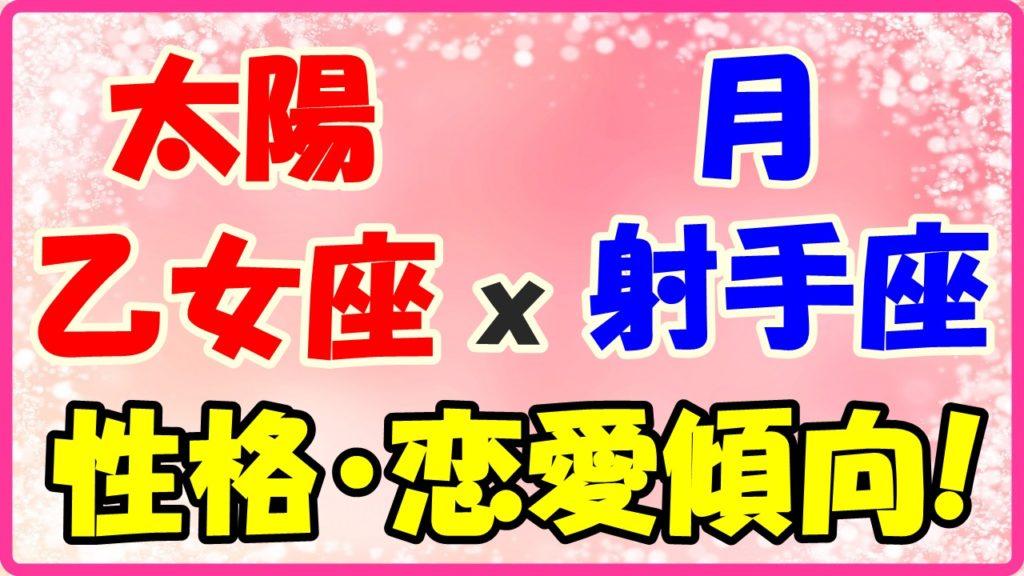 太陽星座乙女座x月星座射手座の性格・恋愛傾向のサムネイル画像
