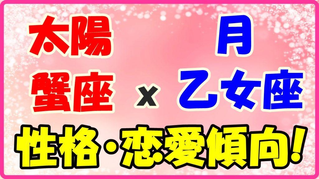 太陽星座蟹座x月星座乙女座の性格・恋愛傾向のサムネイル画像