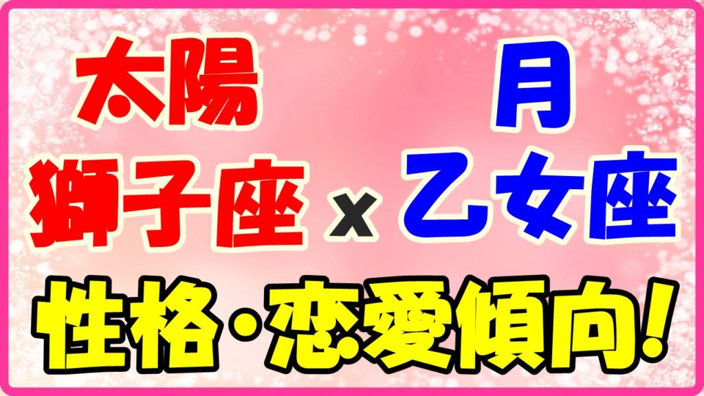 太陽星座獅子座x月星座乙女座の性格・恋愛傾向のサムネイル画像