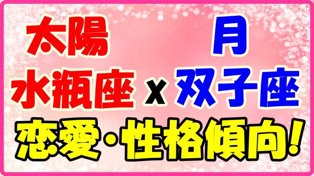 太陽星座水瓶座x月星座双子座の性格・恋愛傾向のサムネイル画像