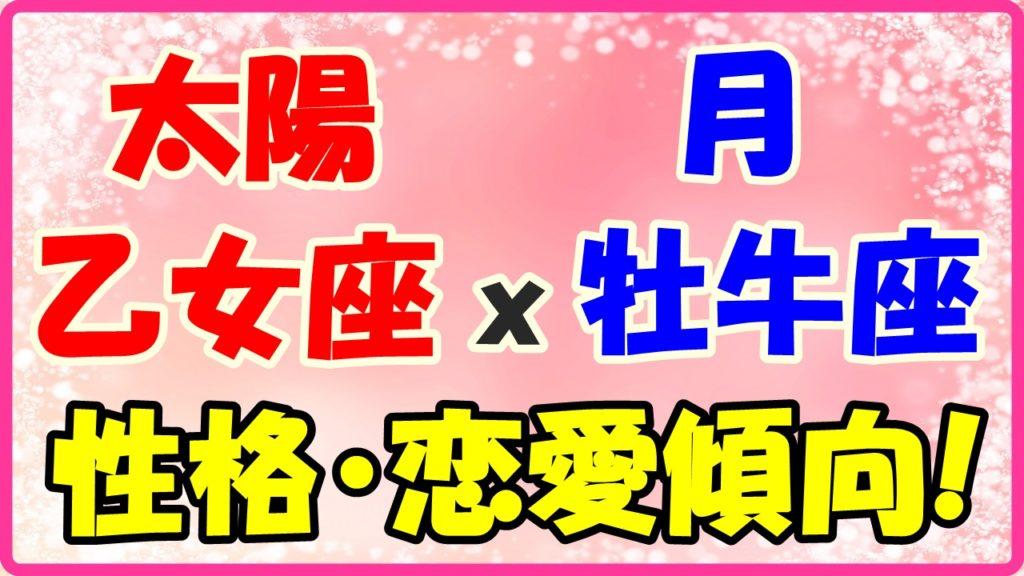 太陽星座乙女座x月星座牡牛座の性格・恋愛傾向のサムネイル画像
