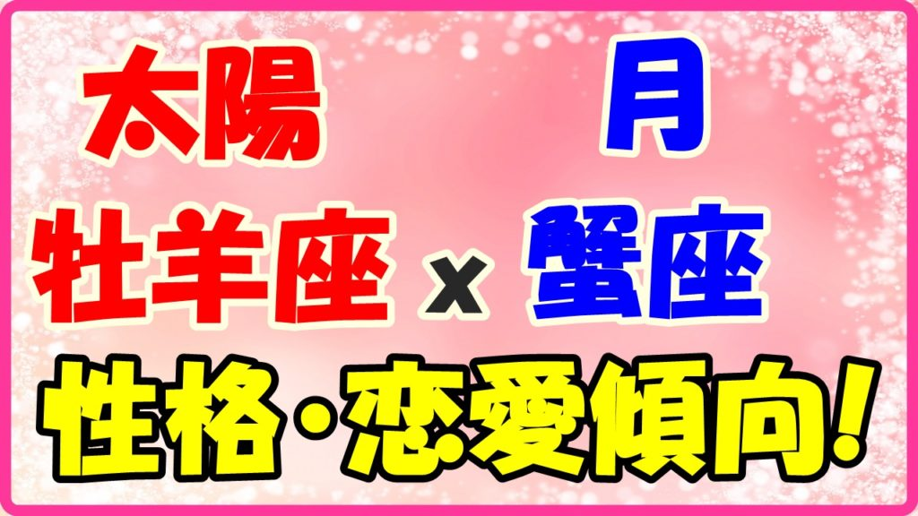 太陽星座牡羊座x月星座牡羊座の性格・恋愛傾向のサムネイル画像1 (4)