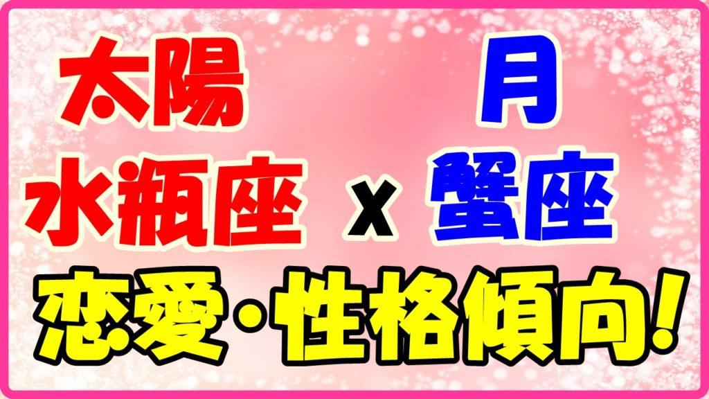 太陽星座水瓶座x月星座蟹座の性格・恋愛傾向のサムネイル画像