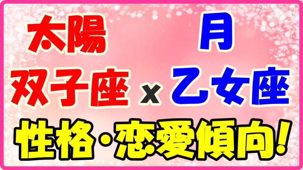 太陽星座双子座x月星座乙女座の性格・恋愛傾向のサムネイル画像