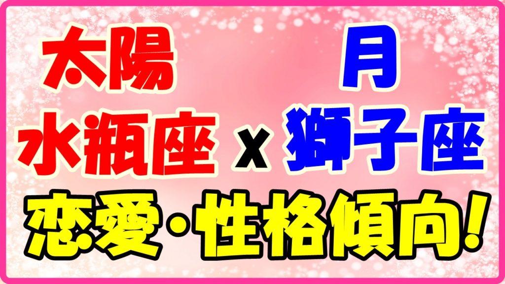 太陽星座水瓶座x月星座獅子座の性格・恋愛傾向のサムネイル画像