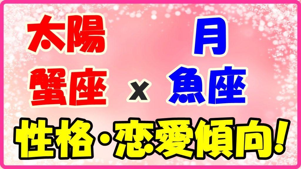 太陽星座蟹座x月星座魚座の性格・恋愛傾向のサムネイル画像1 (48)