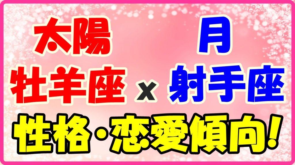 太陽星座牡羊座x月星座牡羊座の性格・恋愛傾向のサムネイル画像1 (9)