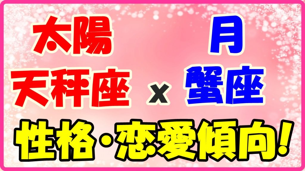 太陽星座天秤座x月星座蟹座の性格・恋愛傾向のサムネイル画像