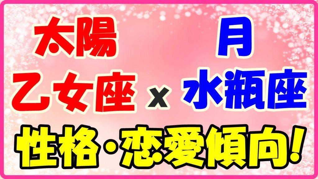 太陽星座乙女座x月星座水瓶座の性格・恋愛傾向のサムネイル画像