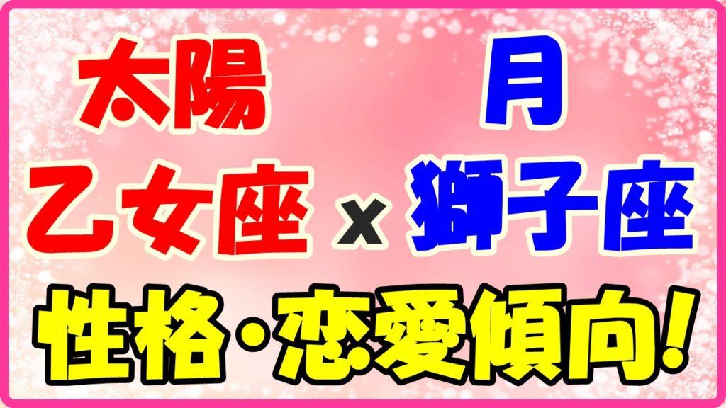 太陽星座乙女座x月星座獅子座の性格・恋愛傾向のサムネイル画像