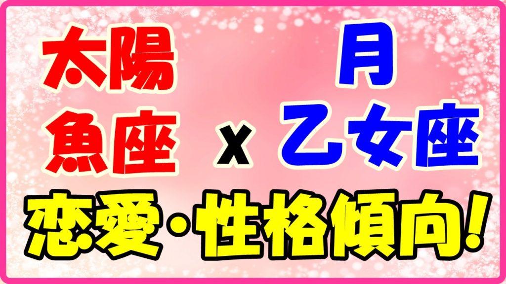 太陽星座魚座x月星座乙女座の性格・恋愛傾向のサムネイル画像