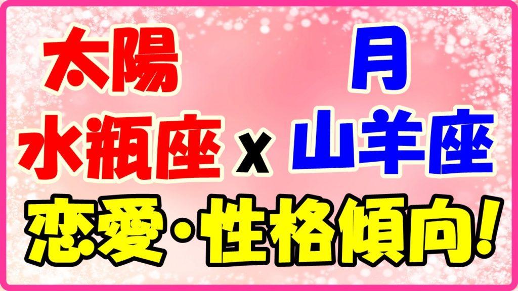 太陽星座水瓶座x月星座山羊座の性格・恋愛傾向のサムネイル画像
