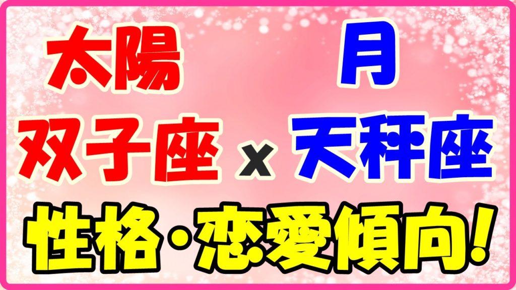太陽星座双子座x月星座天秤座の性格・恋愛傾向のサムネイル画像
