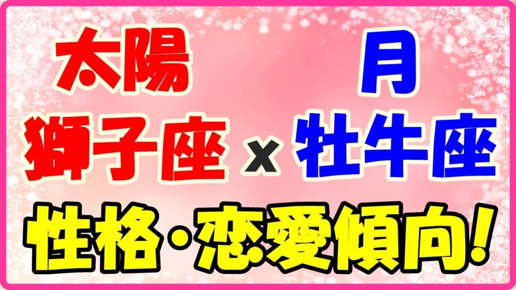 太陽星座獅子座x月星座牡牛座の性格・恋愛傾向のサムネイル画像1 (50)