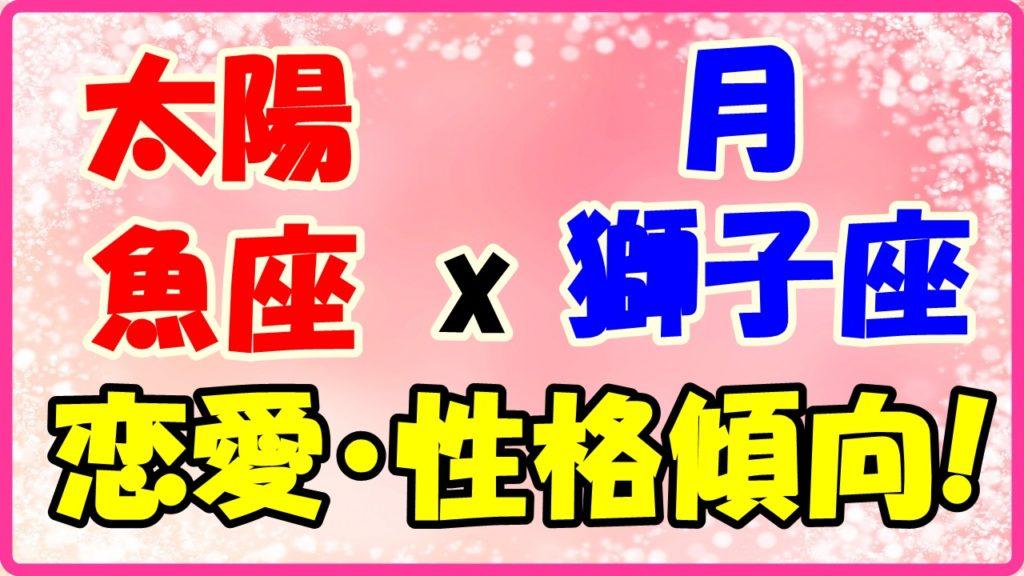 太陽星座魚座x月星座獅子座の性格・恋愛傾向のサムネイル画像