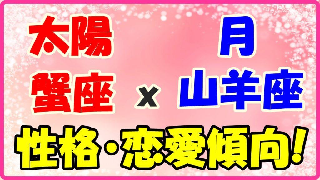 太陽星座蟹座x月星座山羊座の性格・恋愛傾向のサムネイル画像