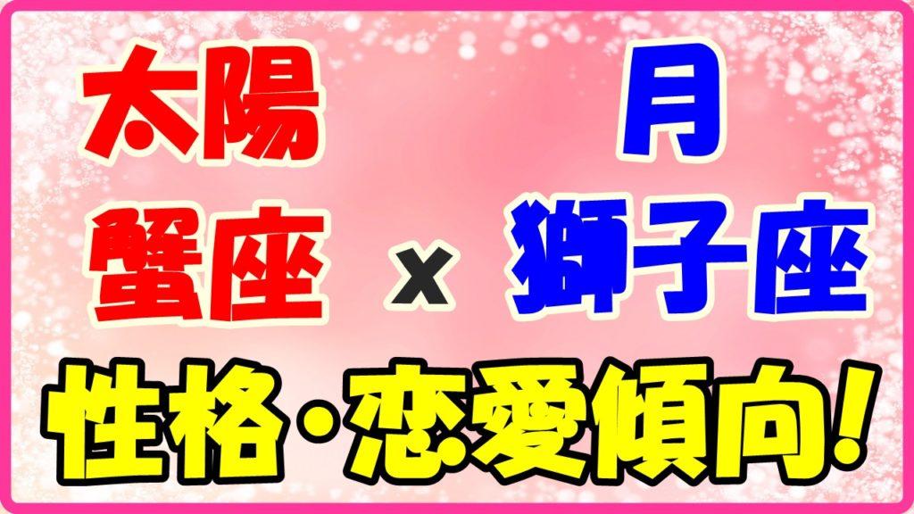太陽星座蟹座x月星座獅子座の性格・恋愛傾向のサムネイル画像