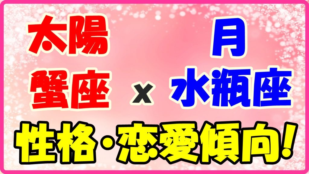 太陽星座蟹座x月星座水瓶座の性格・恋愛傾向のサムネイル画像