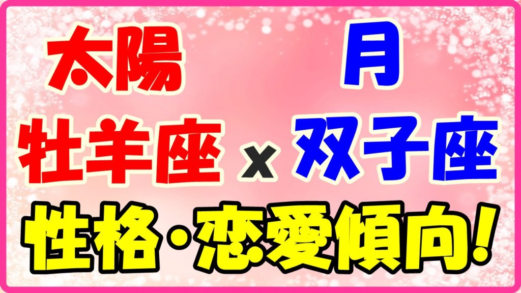 太陽星座牡羊座x月星座牡羊座の性格・恋愛傾向のサムネイル画像1 (3)
