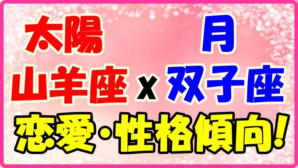 太陽星座山羊座x月星座双子座の性格・恋愛傾向のサムネイル画像
